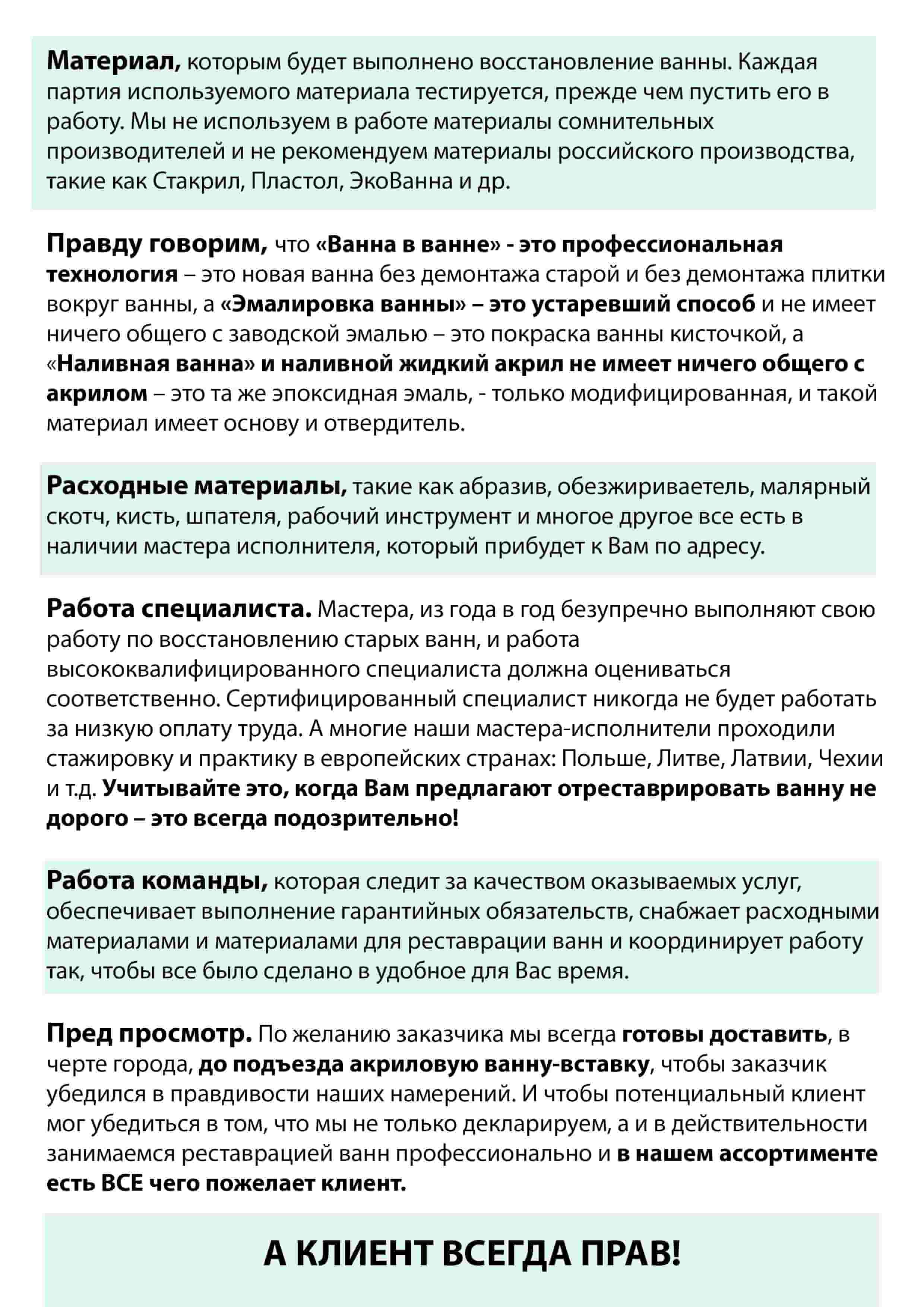 Kak-vypolnyaetsya-zakaz-Russ-min2