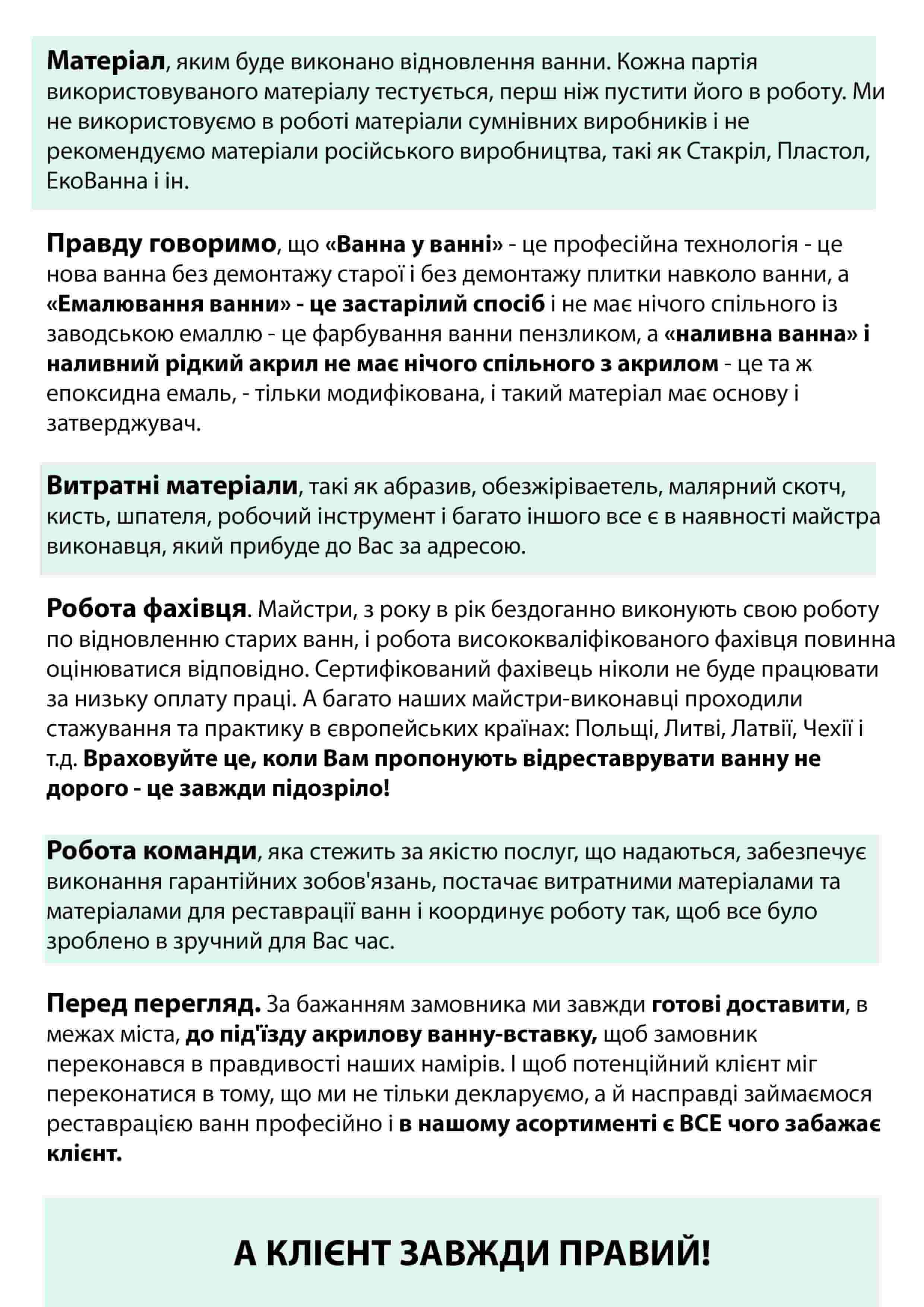 CHto-vhodit-v-tsenu-Ukr-min